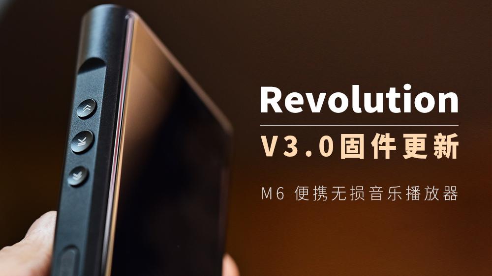 M6 V3.0固件.jpg